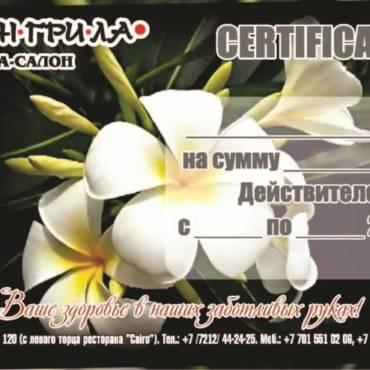 Сертификат в SPA
